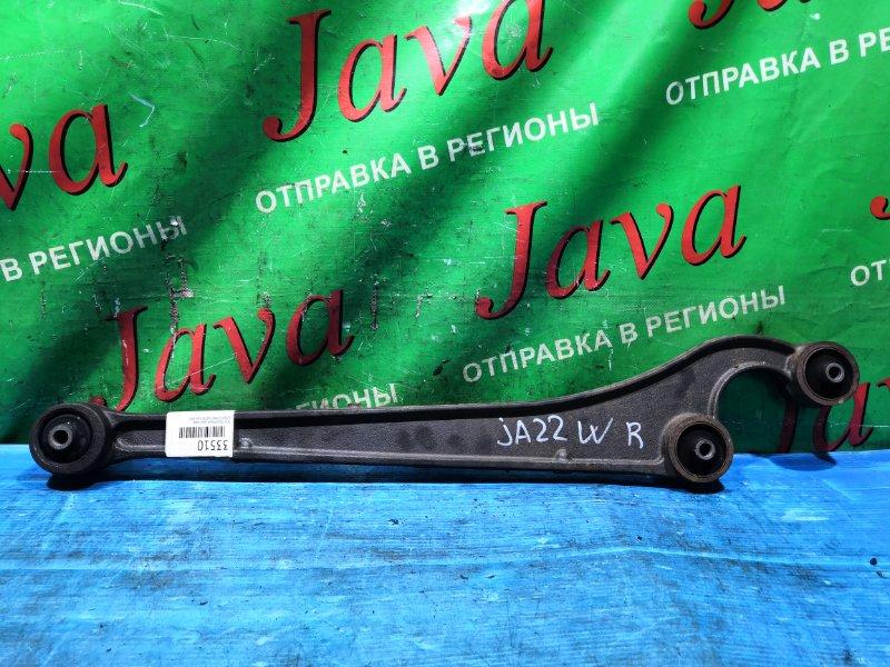 Тяга продольная Suzuki Jimny JA22W K6A 1995 задняя правая (б/у) 4WD