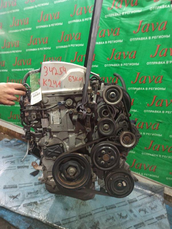 Двигатель Honda Odyssey RB3 K24A 2009 (б/у) ПРОБЕГ-63000КМ. 2WD. КОСА+КОМП. ЭЛЕКТРО ЗАСЛОНКА. ПОД А/Т. СТАРТЕР В КОМПЛЕКТЕ.