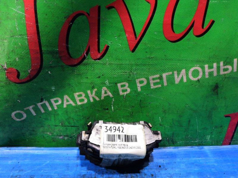 Колодки тормозные Toyota Probox NCP51 1NZ-FE 2008 передние (б/у)