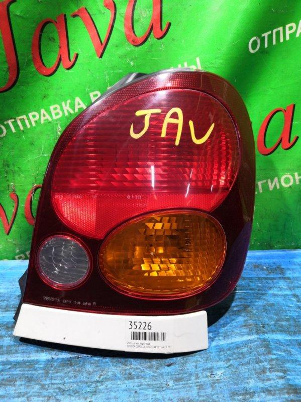 Стоп-сигнал Toyota Corolla Spacio AE111 4A-FE 1999 задний правый (б/у) 13-40. +ПЛАНКА