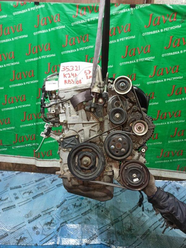 Двигатель Honda Odyssey RB3 K24A 2008 (б/у) ПРОБЕГ-57000КМ. 2WD. ЭЛЕКТРО ЗАСЛОНКА. КОСА+КОМП.  ПОД А/Т. СТАРТЕР В КОМПЛЕКТЕ.