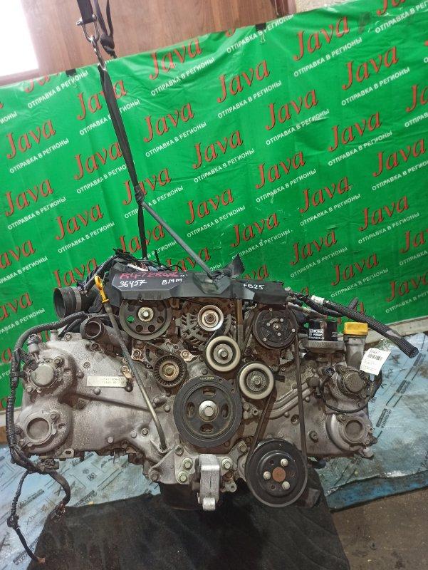 Двигатель Subaru Legacy BMM FB25 2012 (б/у) ПРОБЕГ-63000КМ. 4WD. +КОМП. ЭЛЕКТРО ЗАСЛОНКА. ПОД А/Т. СТАРТЕР В КОМПЛЕКТЕ.