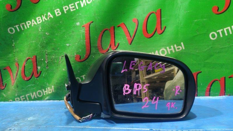 Зеркало Subaru Legacy BL5 EJ20X 2009 переднее правое (б/у) 9 КОНТАКТОВ, ПОВТОРИТЕЛЬ, ЦВЕТ БЕЛАЯ-НОЧЬ, (ПОСЛЕ ФОТО УПАКОВАНЫ).