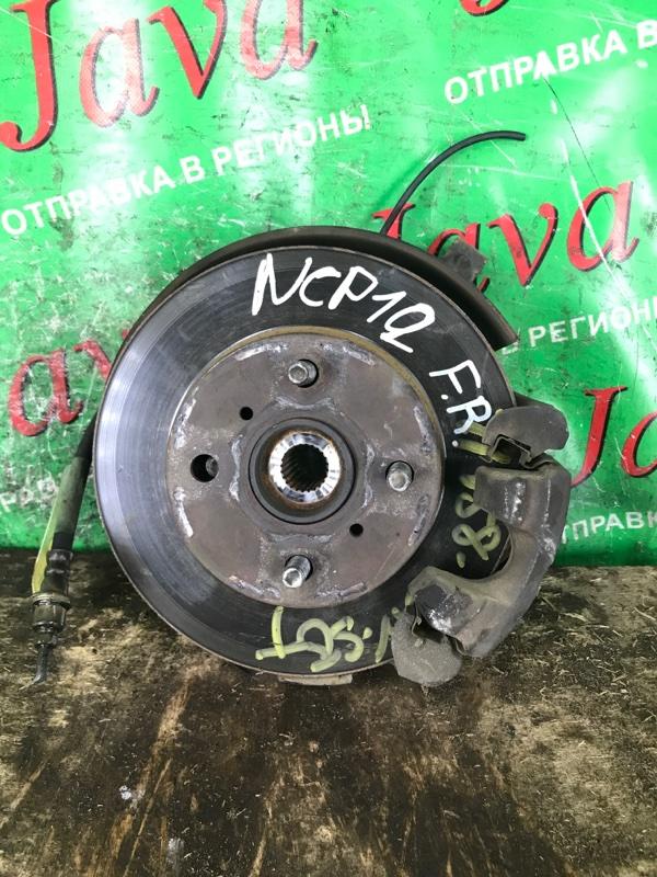 Ступица Toyota Platz NCP12 1NZ-FE 2002 передняя правая (б/у) 2WD. ABS