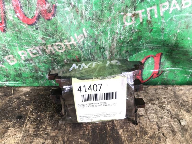 Колодки тормозные Toyota Porte NNP10 2NZ-FE 2007 передние (б/у)