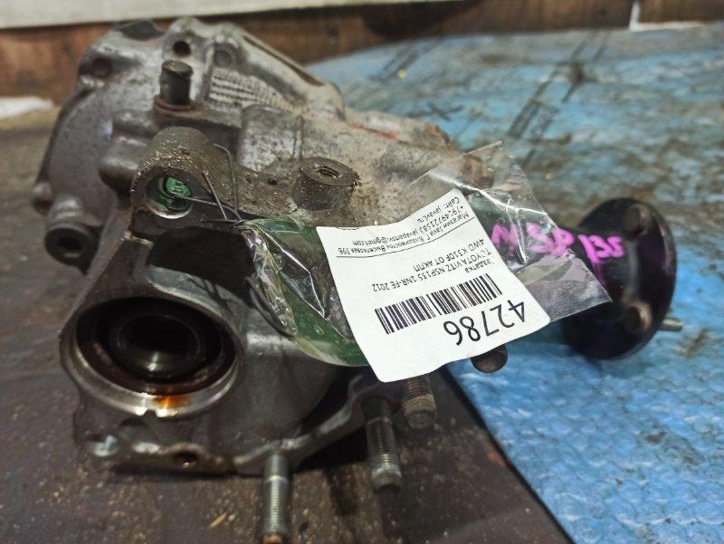 Раздатка Toyota Vitz NSP135 1NR-FE 2012 (б/у) 4WD K310F ОТ АКПП