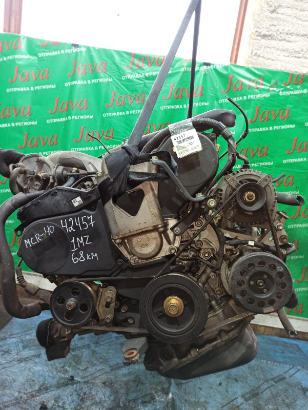Двигатель Toyota Estima MCR40 1MZ-FE 2001 (б/у) ПРОБЕГ-68000КМ. 4WD. КОСА+КОМП. МЕХ.ЗАСЛОНКА. ПОД А/Т. СТАРТЕР В КОМПЛЕКТЕ.