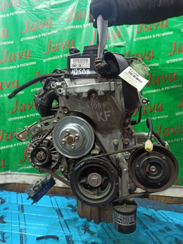 Двигатель Subaru Stella LA100F KF-VE3 2011 (б/у) ПРОБЕГ-23000КМ. 2WD. КОСА+КОМП. ЭЛЕКТРО ЗАСЛОНКА. ПОД А/Т. СТАРТЕР В КОМПЛЕКТЕ.