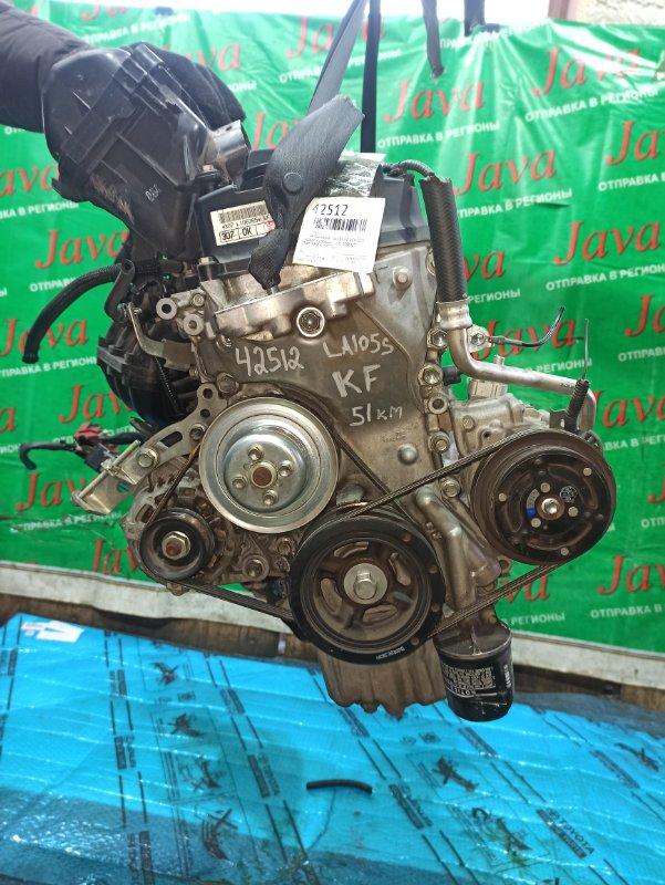 Двигатель Daihatsu Move LA150S KF-VE4 2016 (б/у) ПРОБЕГ-51000КМ. 2WD. +КОМП. ПОД А/Т. СТАРТЕР В КОМПЛЕКТЕ.
