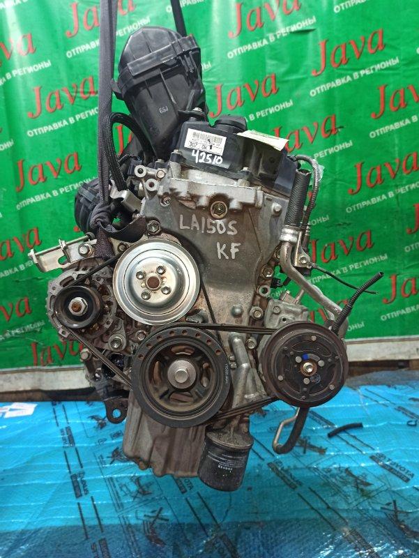 Двигатель Daihatsu Move LA150S KF-VE4 2015 (б/у) ПРОБЕГ-25000КМ. 2WD. +КОМП. ПОД А/Т. СТАРТЕР В КОМПЛЕКТЕ.