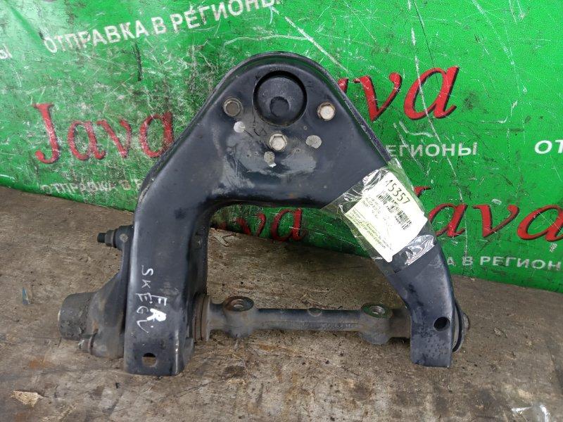 Рычаг Mazda Bongo Brawny SKE6V FE 2006 передний правый верхний (б/у) ЛЮФТ ШАРОВОЙ