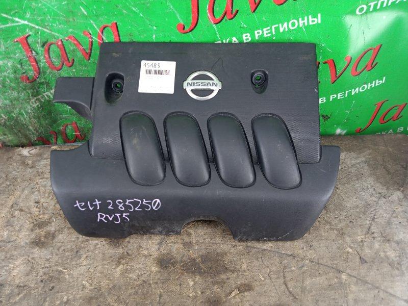 Крышка двс декоративная Nissan Serena C25 MR20DE 2007 (б/у)