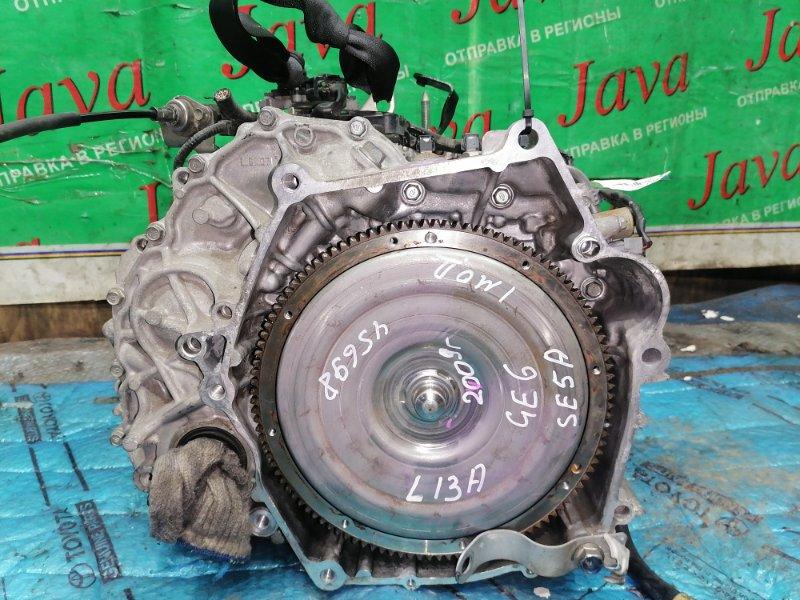 Акпп Honda Fit GE6 L13A 2009 (б/у) SE5A.2009 ГОД.1МОДЕЛЬ.ПРОБЕГ 51000КМ.