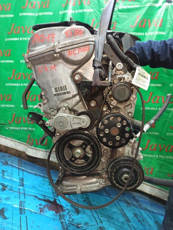 Двигатель Toyota Succeed NCP160 1NZ-FE 2015 (б/у) ПРОБЕГ-31000КМ. 2WD. ЭЛЕКТРО ЗАСЛОНКА. +КОМП. EGR. ПОД А/Т. СТАРТЕР В КОМПЛЕКТЕ. ДЕФЕКТ ШКИВА ПОМПЫ.