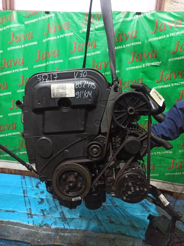 Двигатель Volvo V70 SW61 B5244S 2000 (б/у) ПРОБЕГ-91000КМ. 2WD. +КОМП. ПОД А/Т. СТАРТЕР В КОМПЛЕКТЕ. YV1LW61F9Y2688294. ЛОМ ШКИВА ГУР.