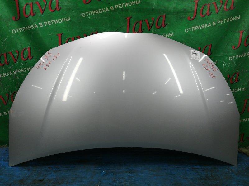 Капот Toyota Vitz KSP130 1KR-FE 2012 передний (б/у) ПОТЕРТОСТИ.