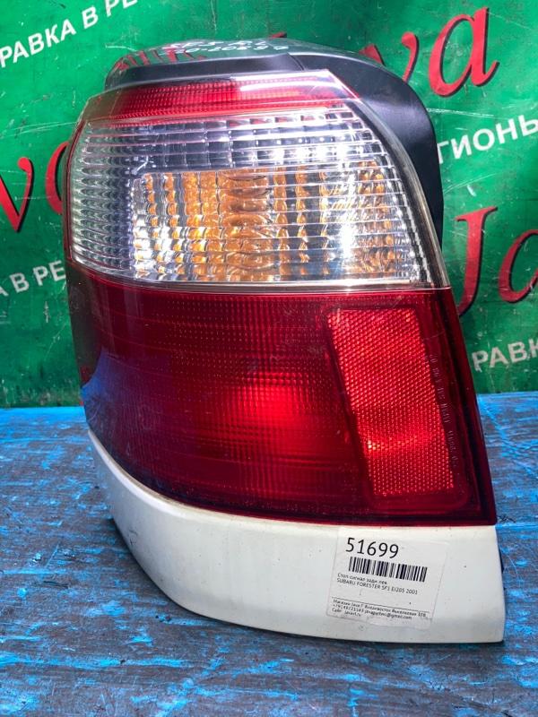 Стоп-сигнал Subaru Forester SF5 EJ205 2001 задний левый (б/у) 220-20697