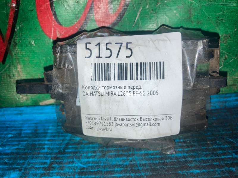Колодки тормозные Daihatsu Mira L260S EF-SE 2005 передние (б/у) КОМПЛЕКТ. ЦЕНА УКАЗАНА ЗА КОМПЛЕКТ