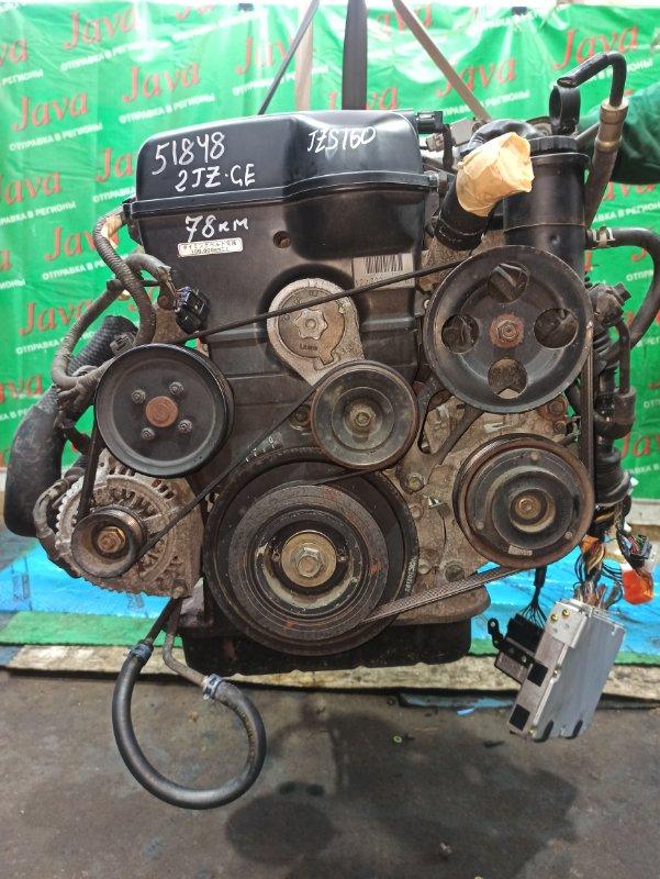 Двигатель Toyota Aristo JZS160 2JZ-GE 2001 (б/у) ПРОБЕГ-78000КМ. 2WD. ETCS-I. КОСА+КОМП. ПОД А/Т. СТАРТЕР В КОМПЛЕКТЕ.