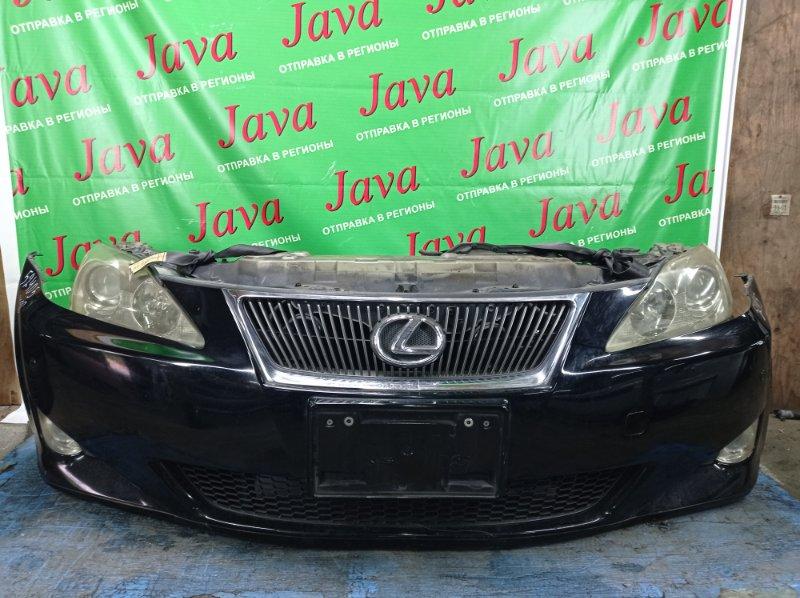 Ноускат Lexus Is250 GSE20 4GR-FSE 2006 передний (б/у) КСЕНОН. ТУМАНКИ. СОНАРЫ. ПОД А/Т. ДЕФЕКТ КРЕПЛЕНИЙ ФАР.