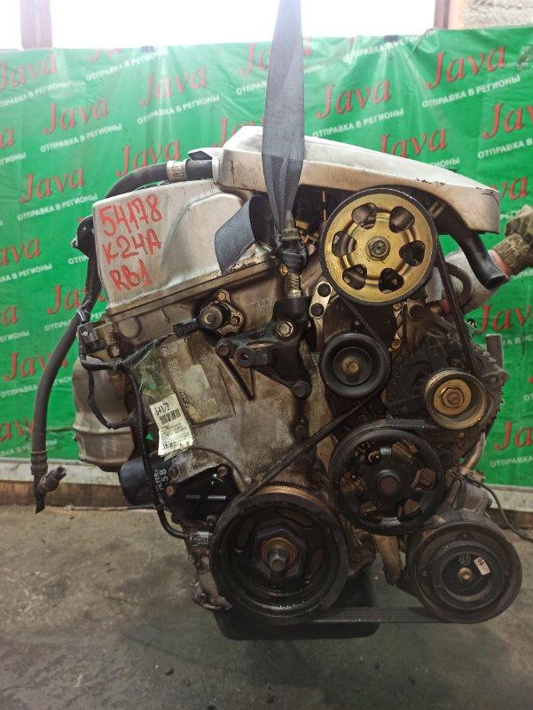 Двигатель Honda Odyssey RB1 K24A 2004 (б/у) ПРОБЕГ-57000КМ. 2WD. ЭЛЕКТРО ЗАСЛОНКА. 200Л.С. +КОМП. ПОД А/Т. СТАРТЕР В КОМПЛЕКТЕ.
