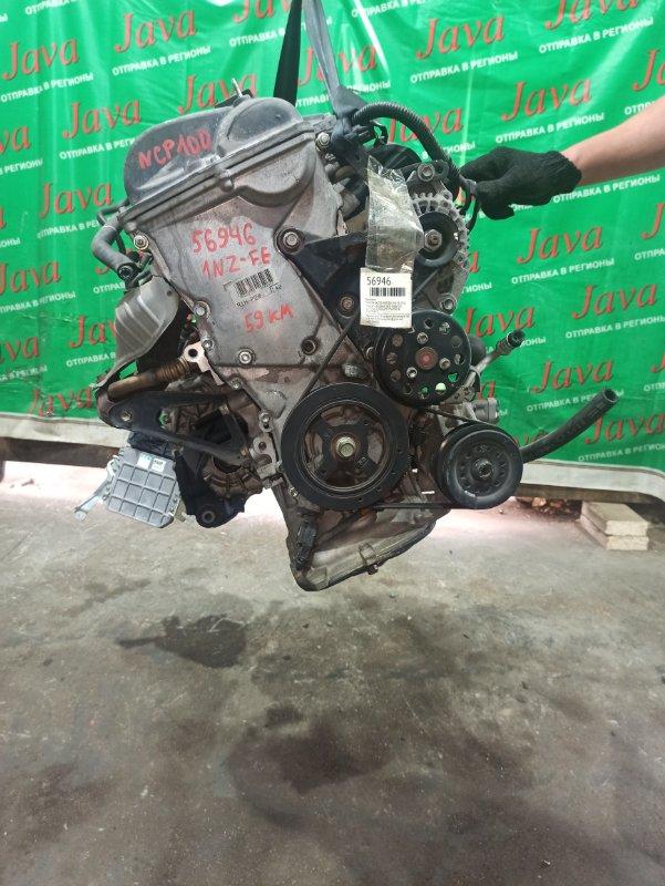 Двигатель Toyota Ractis NCP100 1NZ-FE 2006 (б/у) ПРОБЕГ-59000КМ. 2WD. ЭЛЕКТРО ЗАСЛОНКА. +КОМП. ПОД А/Т. СТАРТЕР В КОМПЛЕКТЕ.