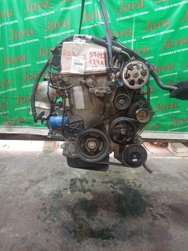 Двигатель Honda Odyssey RB1 K24A 2005 (б/у) ПРОБЕГ-69000КМ. 2WD. ЭЛЕКТРО ЗАСЛОНКА. 200Л.С. КОСА+КОМП. ПОД А/Т. СТАРТЕР В КОМПЛЕКТЕ.
