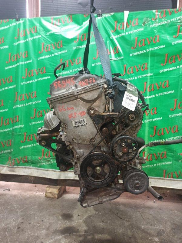 Двигатель Toyota Ractis NCP100 1NZ-FE 2006 (б/у) ПРОБЕГ-66000КМ. 2WD. ЭЛЕКТРО ЗАСЛОНКА. ПРОДАЖА С АКПП(K210-02A). +КОМП.  СТАРТЕР В КОМПЛЕКТЕ.