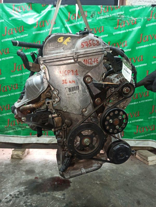 Двигатель Toyota Sienta NCP81 1NZ-FE 2012 (б/у) ПРОБЕГ-36000КМ. 2WD. ЭЛЕКТРО ЗАСЛОНКА. ПРОДАЖА С АКПП(K210-02A). +КОМП. СТАРТЕР В КОМПЛЕКТЕ.