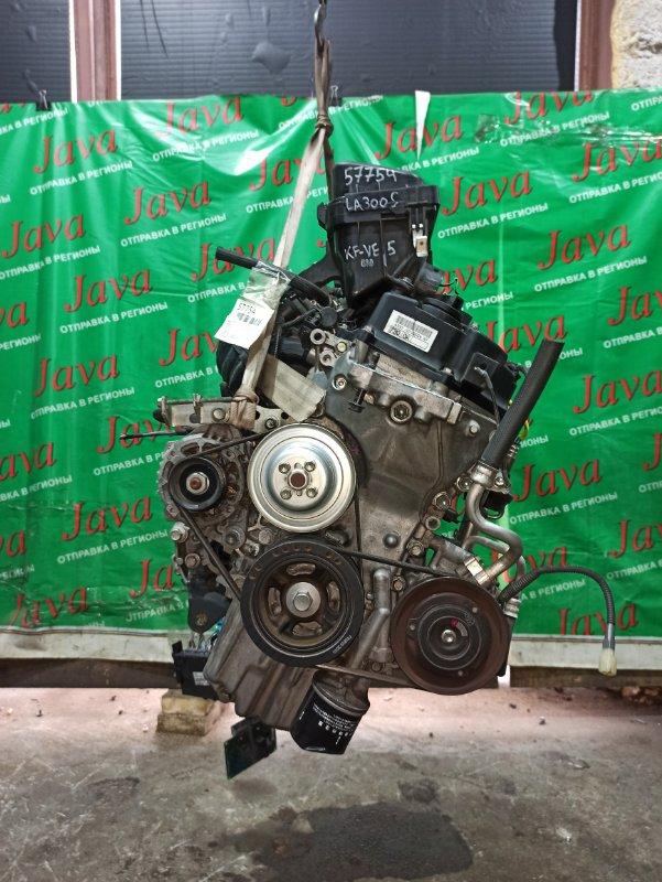 Двигатель Daihatsu Mira E:s LA300S KF-VE5 2016 (б/у) ПРОБЕГ-51000КМ. 2WD. +КОМП. ЭЛЕКТРО ЗАСЛОНКА. ПОД А/Т. СТАРТЕР В КОМПЛЕКТЕ.