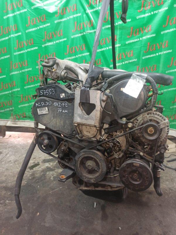 Двигатель Toyota Estima MCR30 1MZ-FE 2002 (б/у) ПРОБЕГ-77000КМ. 2WD. КОСА+КОМП. МЕХ.ЗАСЛОНКА. ПОД А/Т. СТАРТЕР В КОМПЛЕКТЕ.