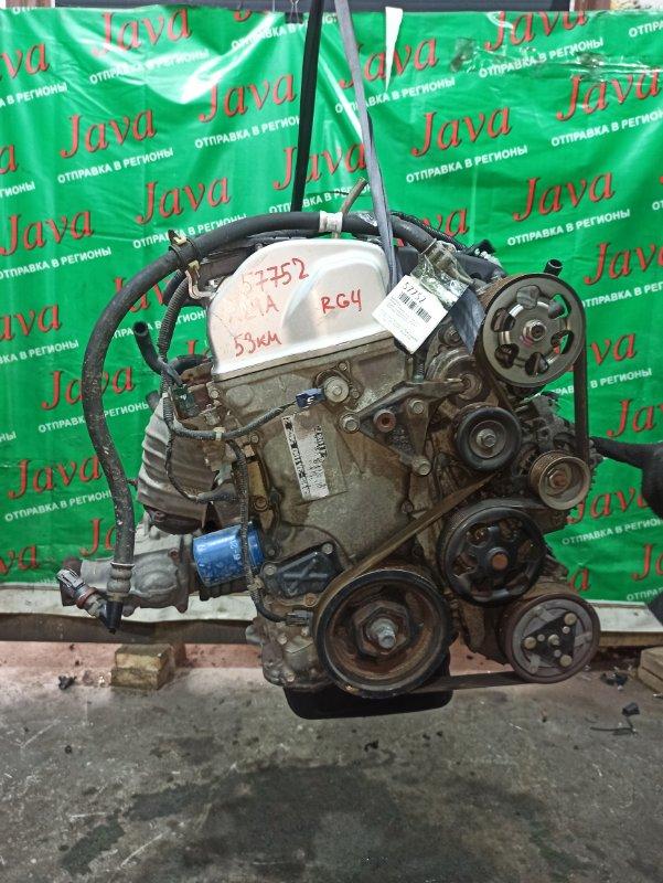 Двигатель Honda Stepwgn RG4 K24A 2005 (б/у) ПРОБЕГ-53000КМ. 4WD. ЭЛЕКТРО ЗАСЛОНКА. КОСА+КОМП. ПОД А/Т. СТАРТЕР В КОМПЛЕКТЕ