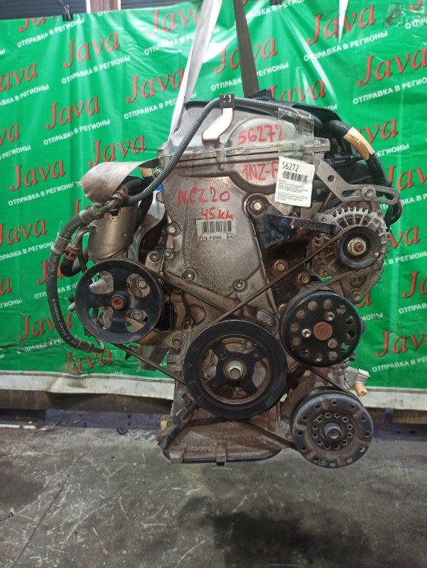 Двигатель Toyota Raum NCZ20 1NZ-FE 2008 (б/у) ПРОБЕГ-45000КМ. 2WD. МЕХ.ЗАСЛОНКА. КОСА+КОМП. ПОД А/Т. СТАРТЕР В КОМПЛЕКТЕ.