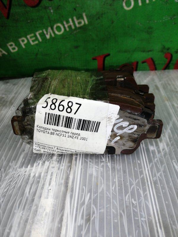 Колодки тормозные Toyota Bb NCP31 1NZ-FE 2001 передние (б/у) КОМПЛЕКТ. ЦЕНА УКАЗАНА ЗА КОМПЛЕКТ
