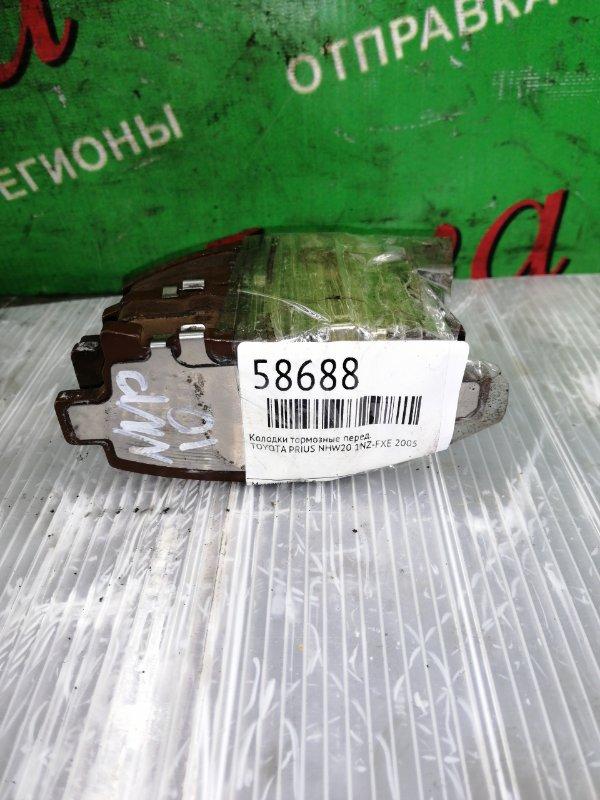 Колодки тормозные Toyota Prius NHW20 1NZ-FXE 2005 передние (б/у) КОМПЛЕКТ. ЦЕНА УКАЗАНА ЗА КОМПЛЕКТ