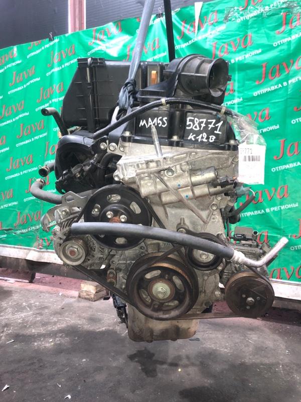 Двигатель Suzuki Solio MA15S K12B 2012 (б/у) ПРОБЕГ-57000КМ. 2WD. +КОМП. ПОД А/Т. СТАРТЕР В КОМПЛЕКТЕ.