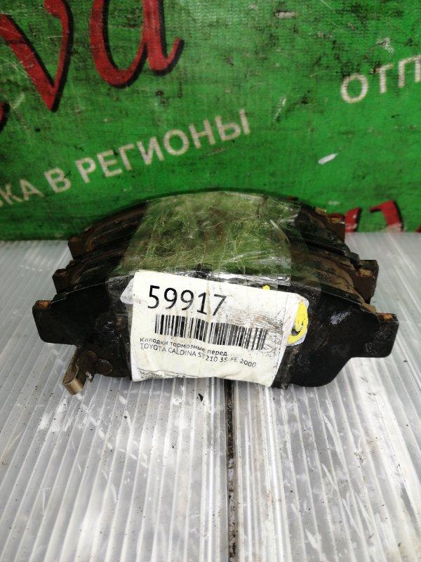 Колодки тормозные Toyota Caldina ST210 3S-FE 2000 передние (б/у) КОМПЛЕКТ. ЦЕНА УКАЗАНА ЗА КОМПЛЕКТ