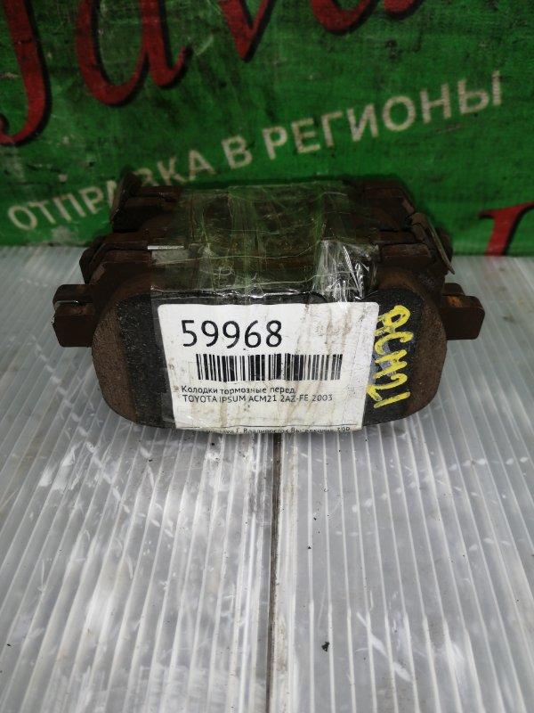 Колодки тормозные Toyota Ipsum ACM21 2AZ-FE 2003 передние (б/у) КОМПЛЕКТ. ЦЕНА УКАЗАНА ЗА КОМПЛЕКТ