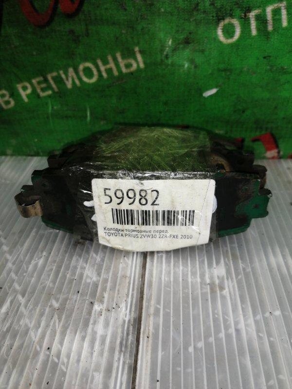Колодки тормозные Toyota Prius ZVW30 2ZR-FXE 2010 передние (б/у)