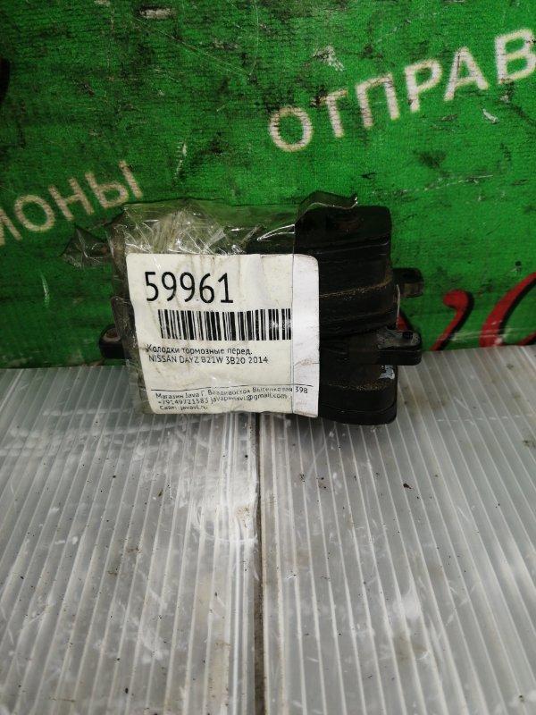 Колодки тормозные Nissan Dayz B21W 3B20 2014 передние (б/у)