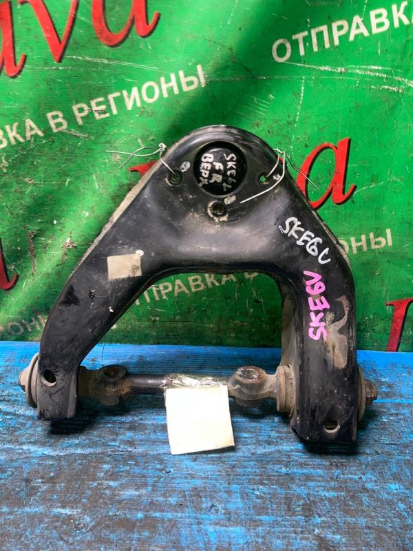 Рычаг Mazda Bongo Brawny SKE6V FE 2006 передний правый верхний (б/у) 2WD. +ШАРОВАЯ.
