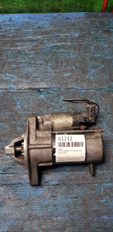 Стартер Toyota Probox NCP51 1NZ-FE 2012 (б/у) 28100-21020