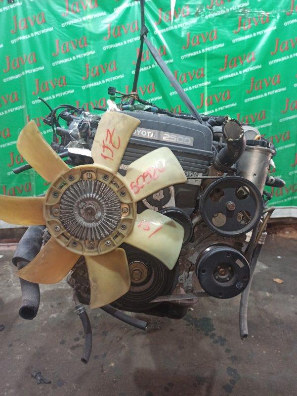 Двигатель Toyota Crown JZS151 1JZ-GE 1996 (б/у) ПРОБЕГ-44000КМ. 2WD. +КОМП. ТРАМБЛЕРНЫЙ. ПОД А/Т. СТАРТЕР В КОМПЛЕКТЕ. ЛОМ КРЫШКИ ТРАМБЛЕРА.