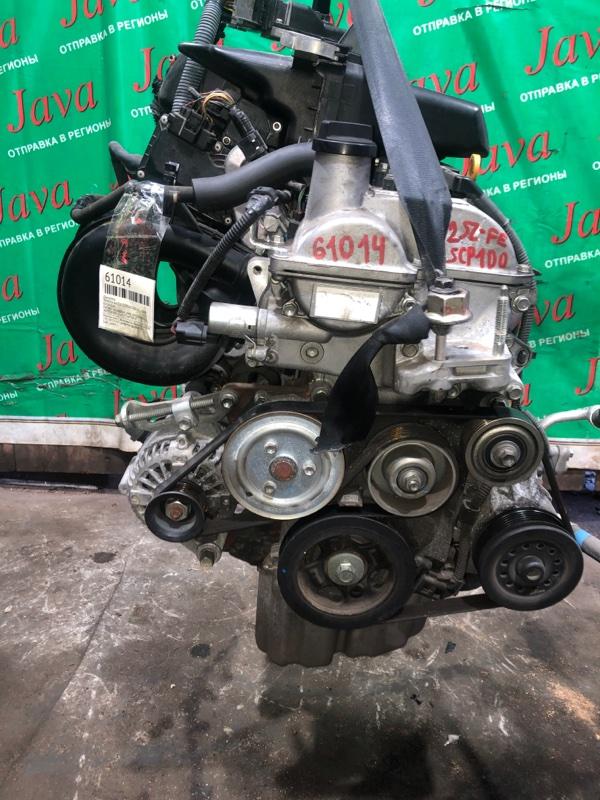 Двигатель Toyota Ractis SCP100 2SZ-FE 2009 (б/у) ПРОБЕГ-43000КМ. 2WD. ПРОДАЖА С АКПП(K410-01A). +КОМП. СТАРТЕР В КОМПЛЕКТЕ.