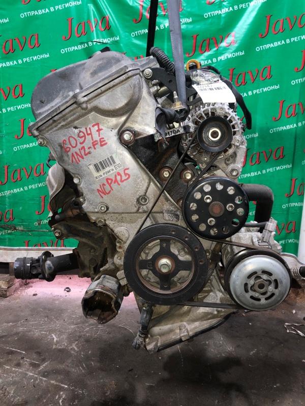 Двигатель Toyota Ractis NCP125 1NZ-FE 2011 (б/у) ПРОБЕГ-50000КМ. 4WD. ЭЛЕКТРО ЗАСЛОНКА. КОСА+КОМП. ПОД А/Т. СТАРТЕР В КОМПЛЕКТЕ.