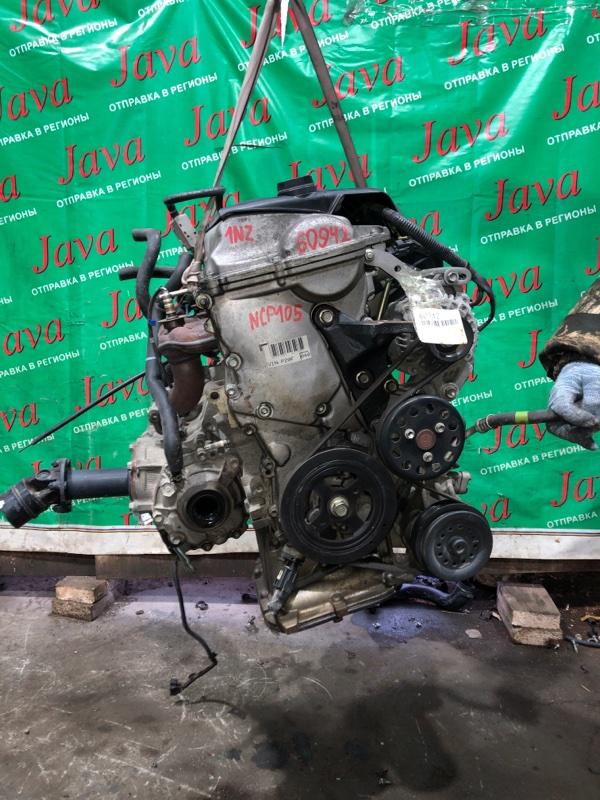 Двигатель Toyota Ractis NCP105 1NZ-FE 2007 (б/у) ПРОБЕГ-55000КМ. 4WD. ЭЛЕКТРО ЗАСЛОНКА. +КОМП. ПОД А/Т. СТАРТЕР В КОМПЛЕКТЕ.
