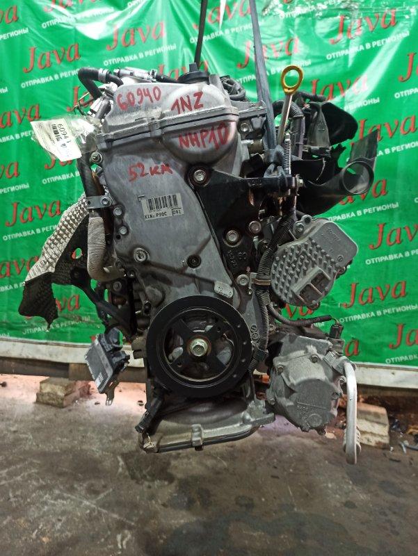 Двигатель Toyota Aqua NHP10 1NZ-FXE 2015 (б/у) ПРОБЕГ-52000КМ. 2WD. +КОМП.