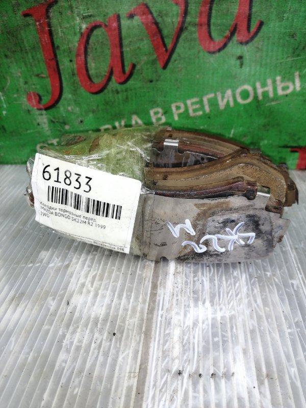 Колодки тормозные Mazda Bongo SK22M R2 1999 передние (б/у) 4WD  КОМПЛЕКТ. ЦЕНА УКАЗАНА ЗА КОМПЛЕКТ.