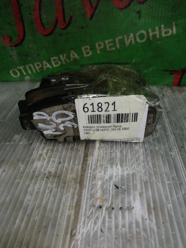 Колодки тормозные Toyota Bb NCP30 2NZ-FE 2000 передние (б/у) 2WD  КОМПЛЕКТ. ЦЕНА УКАЗАНА ЗА КОМПЛЕКТ.