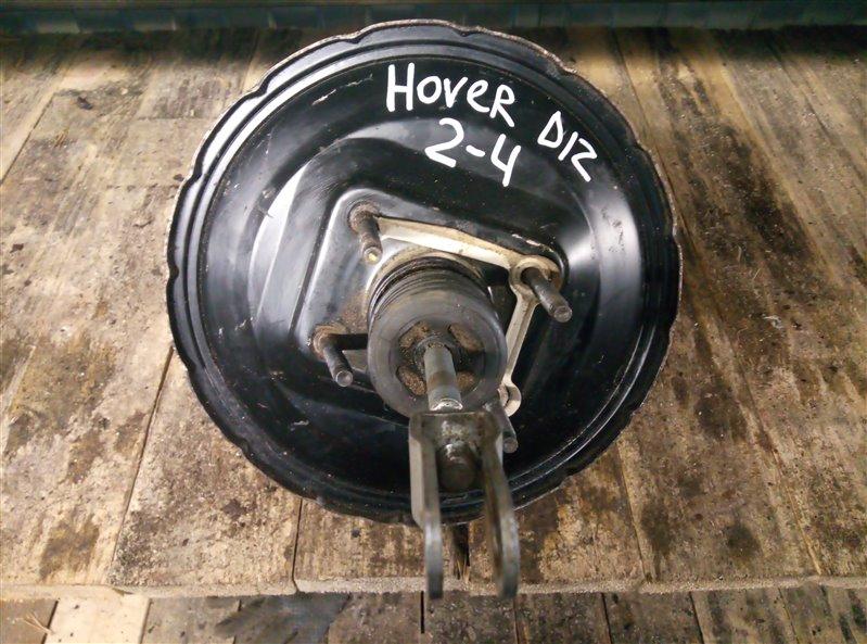 Вакуумный усилитель тормозов (вут) Great Wall Hover (б/у)